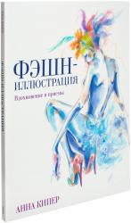купить: Книга Фэшн-иллюстрация