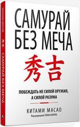 купить: Книга Самурай без меча