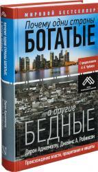 купить: Книга Почему одни страны богатые, а другие бедные