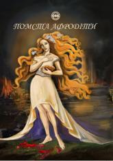 купить: Книга Помста Афродіти