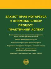 купить: Книга Захист прав нотаріуса в кримінальному процесі. Практичний аспект