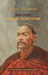 купити: Книга Іван Сірко. Отаман і характерник