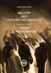 купить: Книга Ми з ГРУ або Гоголю і далеко не снилося. Нація білих комірців