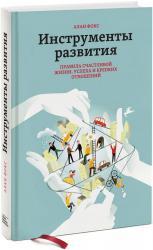 купить: Книга Инструменты развития. Правила счастливой жизни, успеха да крепких отношений