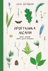 купить: Книга Прогулянка лісами. Двоє лінюхів проти дикої природи