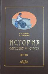 купить: Книга История одесских выставок. 1917-1991