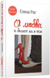 купити: Книга О любви и больше ни о чем