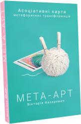 купить: Книга Асоціативні карти метафоричних транcформацій. Мета-арт