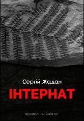 купить: Книга Інтернат