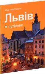 купити: Путівник Львів путівник (українська мова)