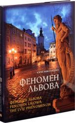 купить: Книга Феномен Львова