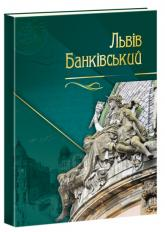 купить: Книга Львів банківський