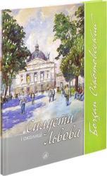 купить: Книга Силуети і околиці Львова