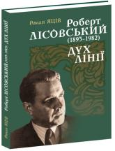 купить: Книга Роберт Лісовський (1893-1982): Дух лінії
