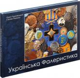 купить: Книга Українська Фалеристика