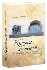 купити: Книга Кинути камнем: есеї про Ірину Вільде