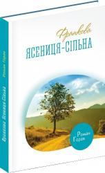купить: Книга Франкова Ясениця - Сільна