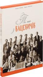 купить: Книга Ті, що з Вацевичів