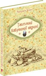 купить: Справочник Таємниці бабусиної скрині