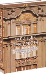 купить: Справочник Галицьке передмістя та південно-східні околиці Королівського столичного міста Львова