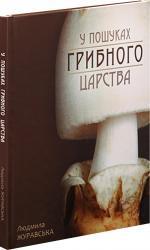 купить: Справочник У пошуках грибного царства