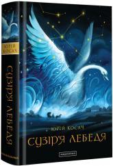 купить: Книга Сузір'я лебедя