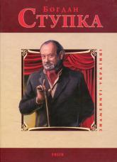 купити: Книга Богдан Ступка