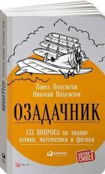 купить: Книга Озадачник. 133 вопроса на знание логики, математики и физики