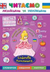 buy: Book Попелюшка. Cinderella