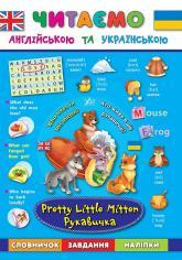 buy: Book Рукавичка. Pretty Little Mitten