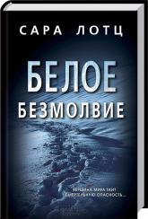 buy: Book Белое безмолвие
