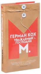 купить: Книга Уважаемый господин М.
