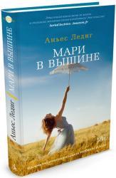 купить: Книга Мари в вышине