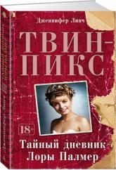 купить: Книга Твин-Пикс. Тайный дневник Лоры Палмер
