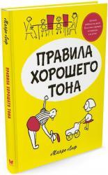 купити: Книга Правила хорошего тона
