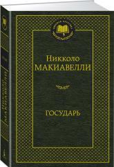 купить: Книга Государь