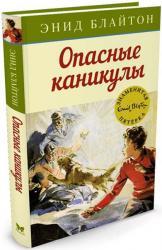 купити: Книга Опасные каникулы