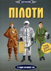 купить: Книга - Игрушка Пілоти
