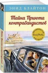 купити: Книга Тайна Приюта контрабандистов