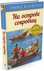 купити: Книга На острове сокровищ