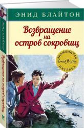 купить: Книга Возвращение на остров сокровищ