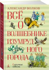 buy: Book Всё о Волшебнике Изумрудного города