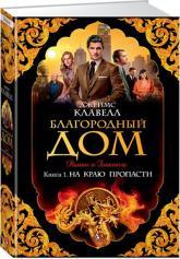 купить: Книга Благородный Дом. Книга 1. На краю пропасти