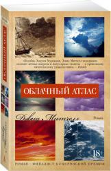 купить: Книга Облачный атлас