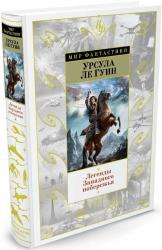 купить: Книга Легенды Западного побережья