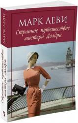 купити: Книга Странное путешествие мистера Долдри