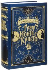 купить: Книга Граф Монте-Кристо (с иллюстрациями французских художников XIX века)