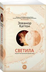 купить: Книга Светила