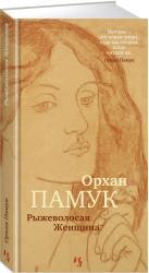 купить: Книга Рыжеволосая Женщина