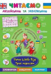 buy: Book Троє поросят. Three Little Pigs
